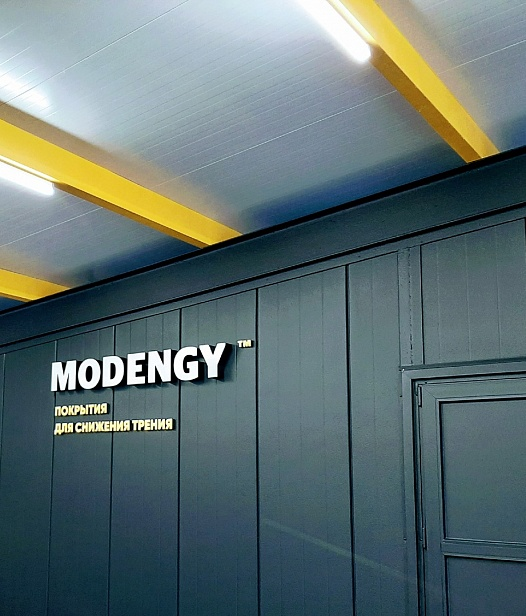 The Training Centre on applying MODENGYTM anti-friction solid-film coatings for specialists of the industrial enterprises has opened in Bryansk